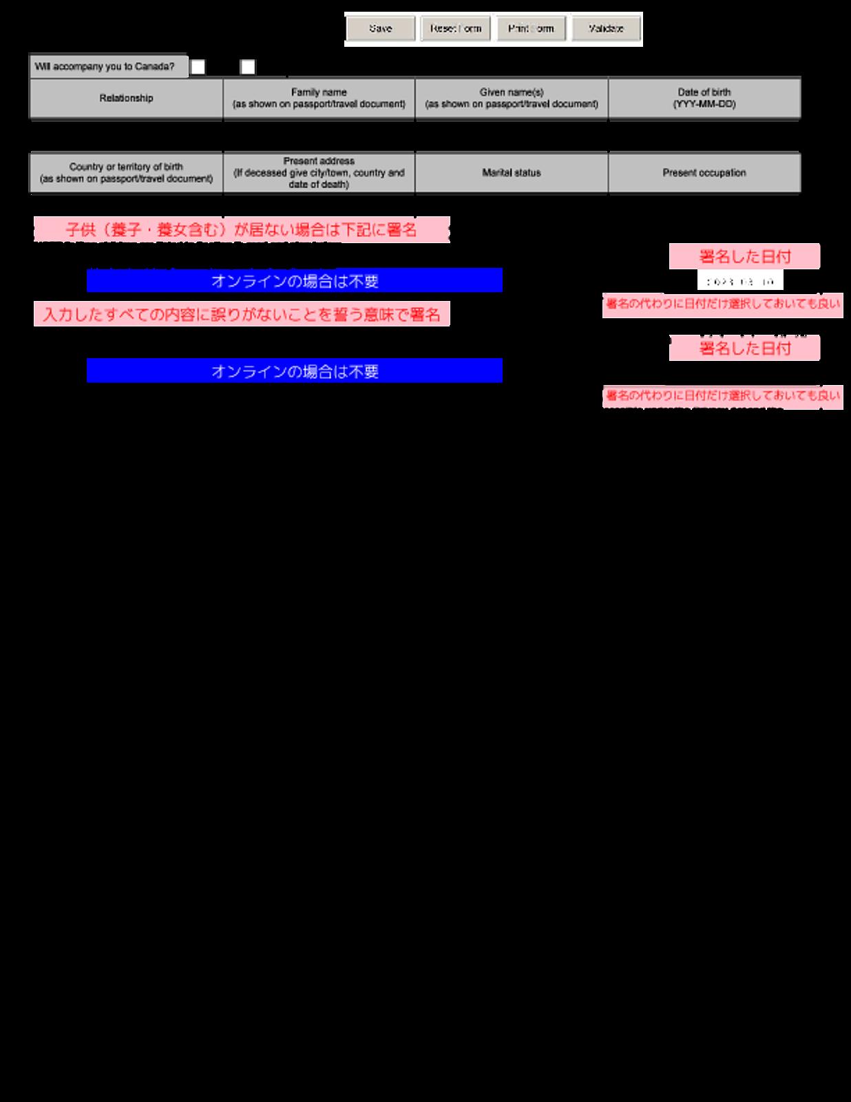 記入例 家族構成フォーム imm5707e gotovan ビザ申請ガイド